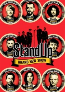 Stand Up / Stand Up / 2013